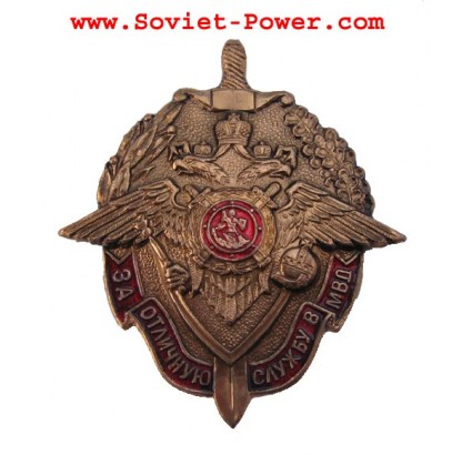 Military Award FOR EXCELLENT MVD SERVICE red Russian badge