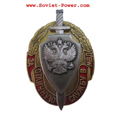 Military Badge FOR EXCELLENT MVD SERVICE silver Eagle