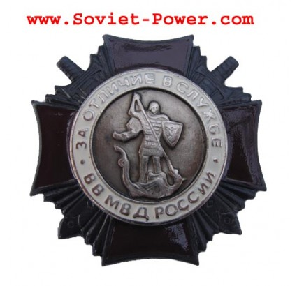Badge Métal Russe EXCELLENT MVD SERVICE Award noir