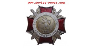Russian badge FOR EXCELLENT MVD SERVICE Award RED