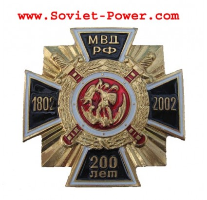 Russian Badge 200 YEARS MVD ANNIVERSARY Award
