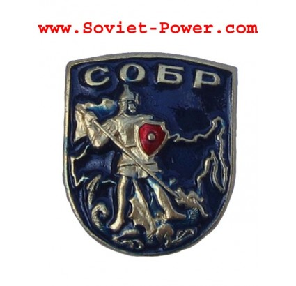 Russian MVD Badge SOBR Special Forces of Russia SWAT SF