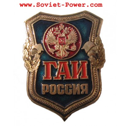 Russian GAI Badge CAR INSPECTION SERVICE of RUSSIA
