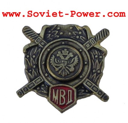 Russian Ministry of Internal Affairs MVD Special badge