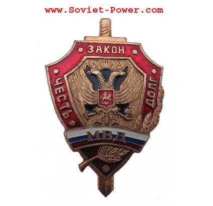 Russian Badge LAW HONOUR DUTY Military MVD Award red