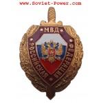Insignia especial del Ministerio de Asuntos Internos de MVD