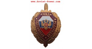 MVD Ministry of Internal Affairs Special badge