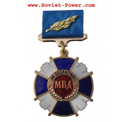Prix russe pour l'assistance à la médaille MVD