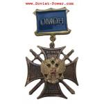 ロシアのOMONメダル「コーカサスでの奉仕」SWAT賞