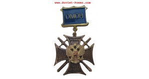 """Russian OMON Medal """"For Service on Caucasus"""" SWAT Award"""
