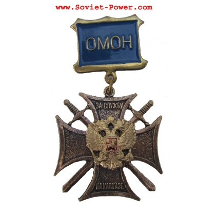 "Russian OMON Medal ""For Service on Caucasus"" SWAT Award"