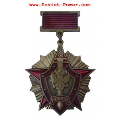 Russian VV MVD MEDAL 1-st Grade Award Interntal Troops