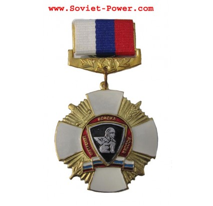 Russian Medal INTERNAL ARMIES OF RUSSIA Award Badge