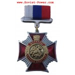 Medalla rusa VETERANO DE OPERACIONES MILITARES Cruz Roja