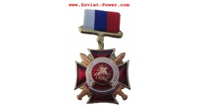 Russian Award Medal PARTICIPANT OF MILITARY OPERATIONS