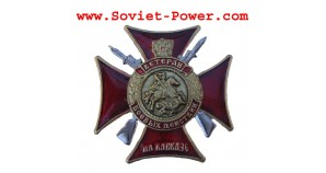VETERAN OF MILITARY OPERATIONS Russian Medal Red Cross