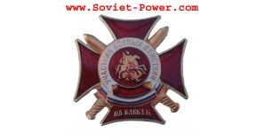 PARTICIPANT OF MILITARY OPERATIONS Russian MEDAL Red
