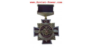 Military Medal FOR SERVICE IN RUSSIA Red Award Badge