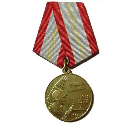 "Russian medal ""60 Years to the Armed Forces of USSR"""