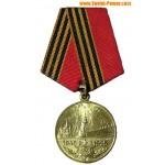 50年第二次世界大戦での勝利への記念ロシアメダル