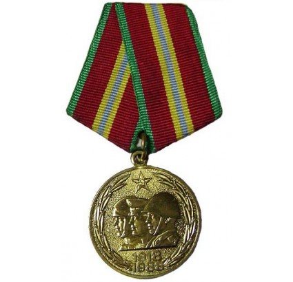 "Russian medal ""70 Years to the Armed Forces of USSR"" 1988"