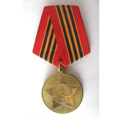 Great Patriotic War 65 years Anniversary Russian medal