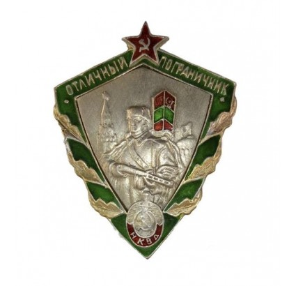 Russian NKVD excellent Soviet border guard badge