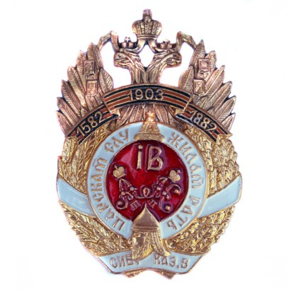 Syberian Cossack Troops 1903 Imperial Russian badge