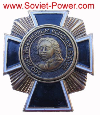 Russian ORDER of Emperor PETER I Engineer Forces Award