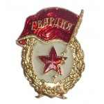 USSR Army GUARDS military metal badge NEW