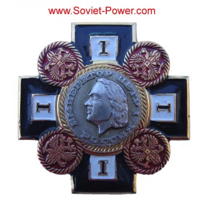 Russian ORDER of EMPEROR PETER I Military PETR 1 Award