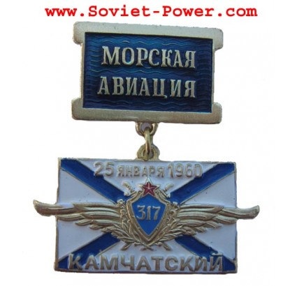 """Russian Naval Aviation MEDAL """"Kamchatka Division"""" 1960"""