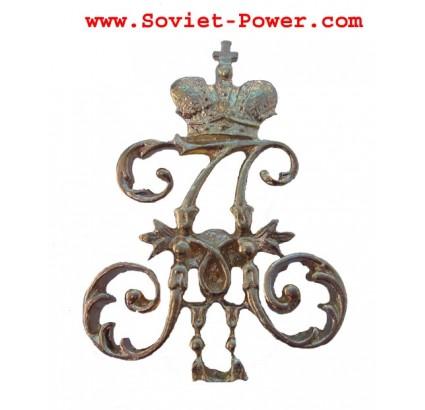 Russisches Königliches Abzeichen MONOGRAMM von ALEXANDER II