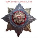 ロシア軍DUTY HONOR COURAGEオーダーミリタリーバッジ