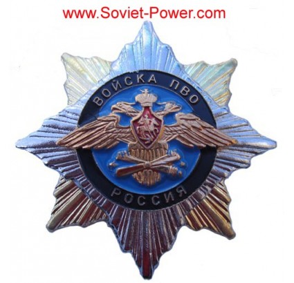 Russian AIR DEFENCE Forces Badge PVO Military Order