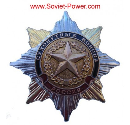 Russian ARMY Order Badge OVERLAND FORCES of RUSSIA