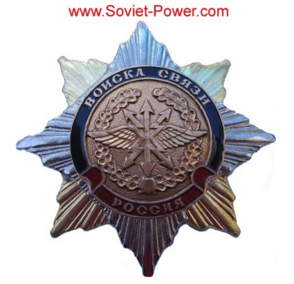Russian Army COMMUNICATION TROOPS Order military badge