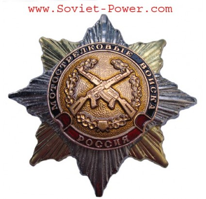 Russian Army MOTOR-SHOOTING FORCES Order Military Badge