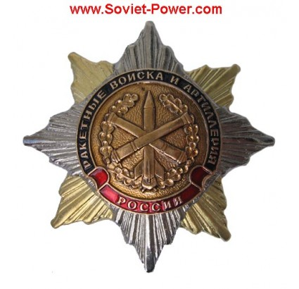 Russian Army ROCKET FORCES AND ARTILLERY Order Badge RF