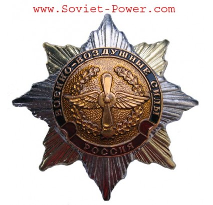 Russian Army AIR FORCE of RUSSIA Military Order badge