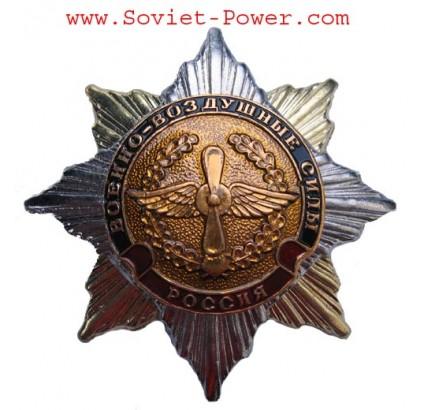ロシア軍のロシア軍空軍バッジ