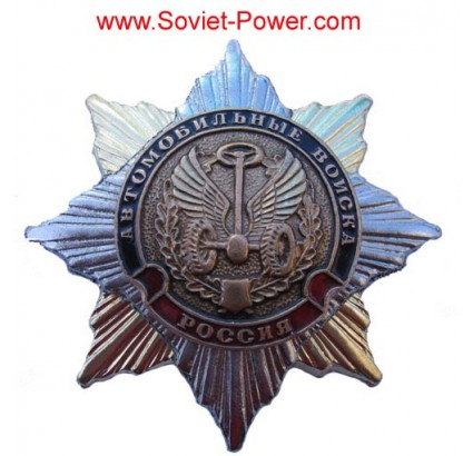 Russian Army AUTOMOBILE FORCES Order Military Badge