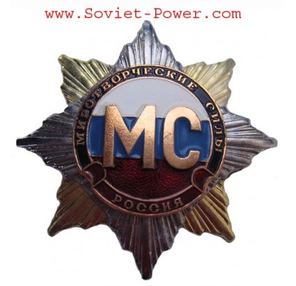 Russian Army PEACE-KEEPING FORCES Order Military badge