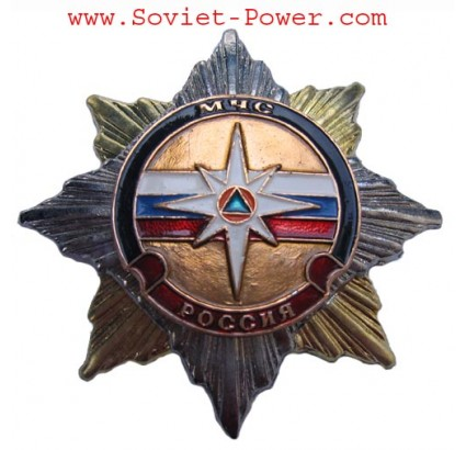 Russian Army badge EXTREME SITUATIONS MINISTRY Order RF