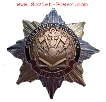 Russian Army ENGINEER FORCES badge Military order