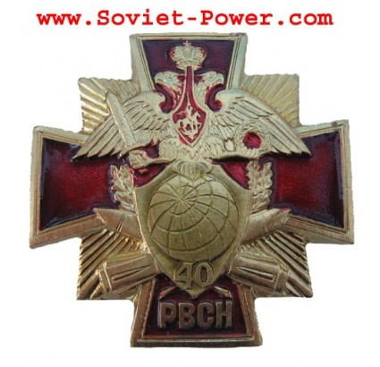 Russian Army RVSN Badge ROCKET FORCES Military