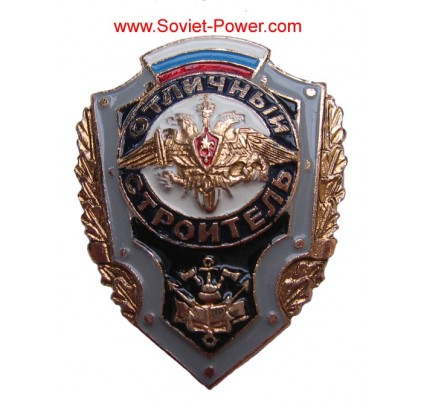 Russian Army Badge EXCELLENT BUILDER Double Eagle