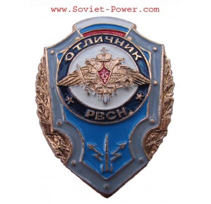 Russian Army Badge EXCELLENT SOLDIER of Rocket Forces