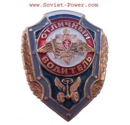 RUSSIAN Army Badge EXCELLENT DRIVER Russia Armed Forces
