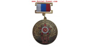 Soviet Anniversary MEDAL 60 Years Victory in WW2 Award
